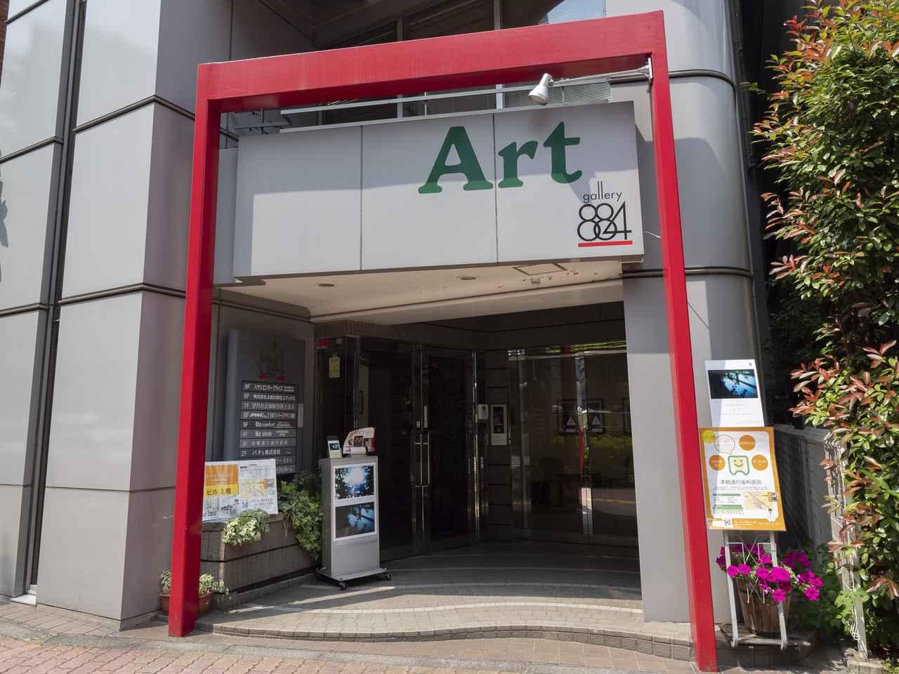 画像: アートギャラリー884 東京都文京区本郷3-4-3