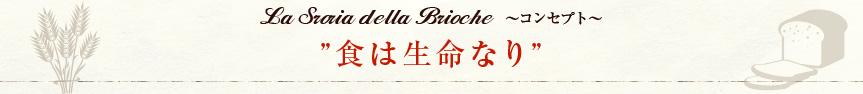画像: ラブリオッシュ|自家製パン・パスタのカフェ |La Brioche