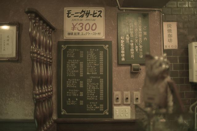 画像4: おとなりの駅、高円寺へ移動 さっそくお茶を「なかむら珈琲店」で