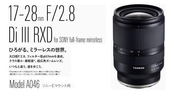 画像: TAMRON | 17-28mm F/2.8 Di III RXD