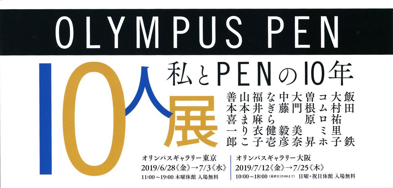 画像: 本日より開催 OLYMPUS PEN 10人展 「私とPENの10年」 東京・新宿のオリンパスギャラリーで7月3日(水)まで