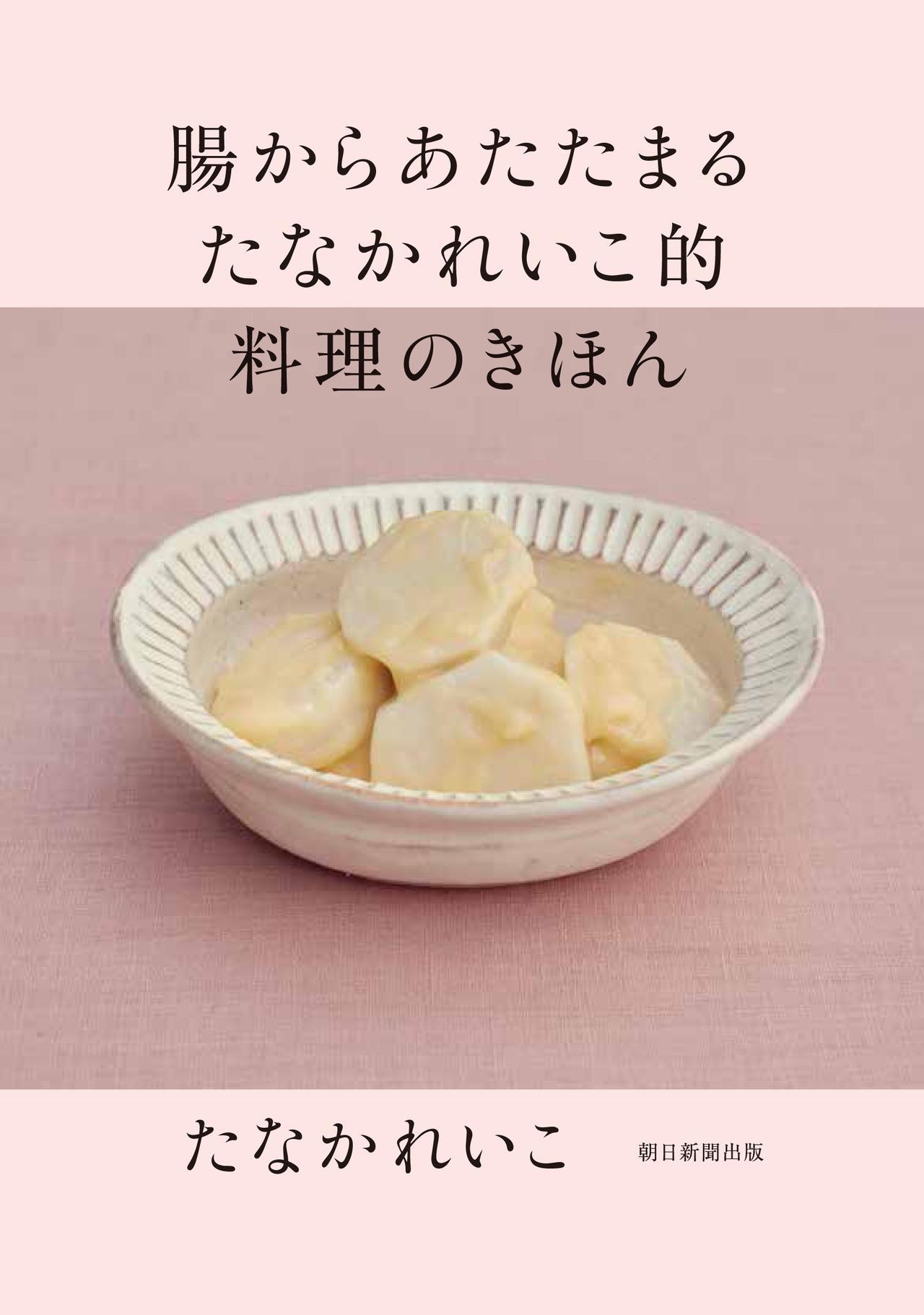 画像: 東京・銀座「一冊の本を売る本屋」森岡書店で、 料理家 たなかれいこさん(食のギャラリー612主宰)と 写真家 長野陽一さんのトークイベントが6月28日に開催!