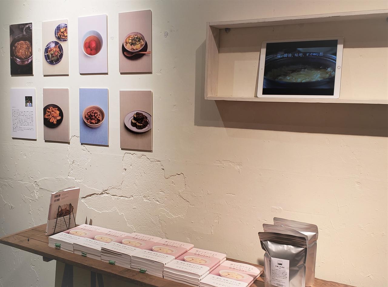 画像: イベント期間中は、たなかさんの著書の撮影を担当した長野さんの写真も展示され、たなかさんが作る野菜がおいしく食べられる、特製魔法のソースやオリジナルデザート、調味料も販売されていました。