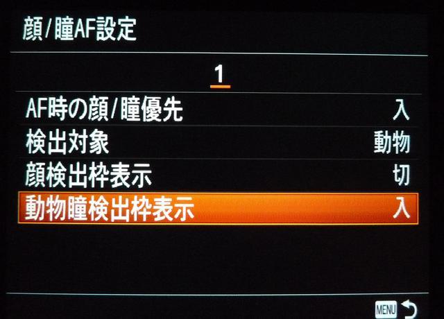画像3: ソニーαシリーズの「動物瞳検出枠表示」メニュー