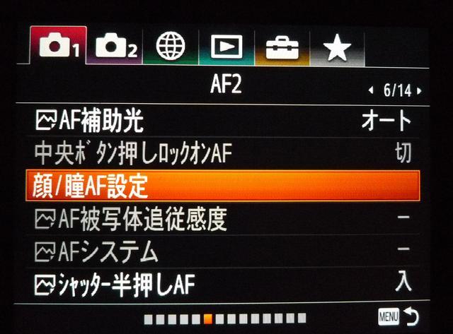 画像1: ソニーαシリーズの「動物瞳検出枠表示」メニュー