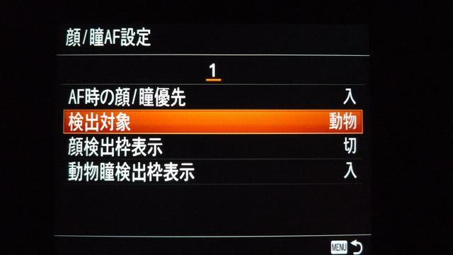 画像2: ソニーαシリーズの「動物瞳検出枠表示」メニュー