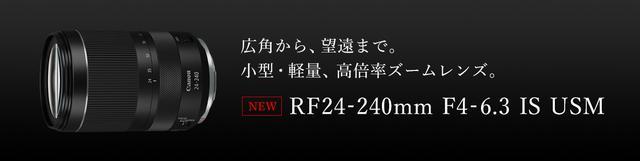画像: キヤノン:RF24-240mm F4-6.3 IS USM|概要