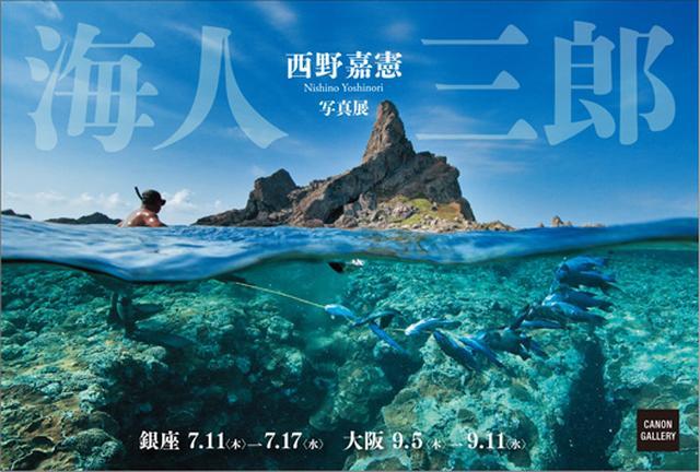 画像: キヤノン:キヤノンギャラリー|西野 嘉憲 写真展:海人三郎