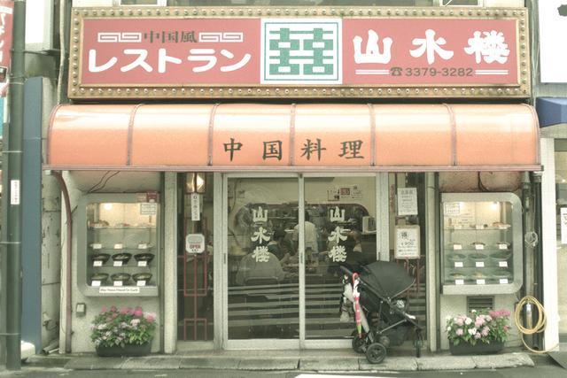 画像1: 代々木駅西口を見下ろす 「中国風レストラン 山水楼」