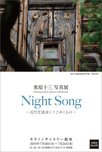 画像: キヤノン:キヤノンギャラリー|奥原 十三 写真展:Night Song ~近代化遺産にうごめくもの~