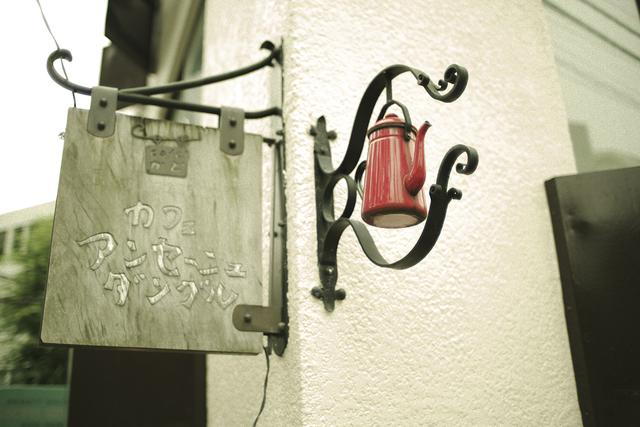 画像1: 秘密にしておきたい…とっておきのお気に入りのお店「アンセーニュ・ダングル」へ
