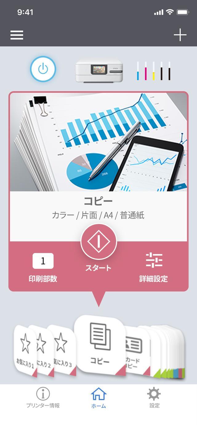 画像8: www.epson.jp
