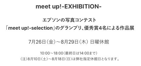 画像2: 開催中! エプソンの写真コンテスト「meet up!-selection」 グランプリ・優秀賞4名による作品展 丸の内エプサイトギャラリーにて8月29日(木)まで