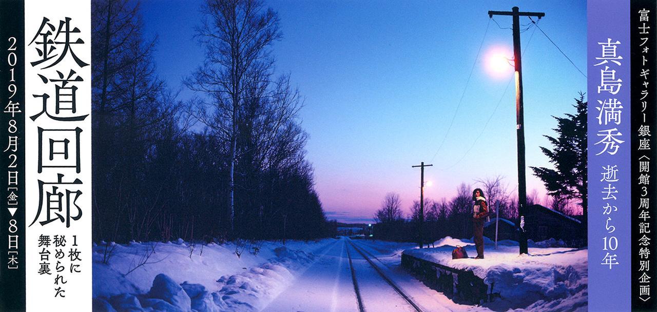 画像: ただいま開催中!真島満秀没後10年展 「鉄道回廊 ~一枚に秘められた舞台裏~」 鉄道写真・風景写真ファンは必見の写真展