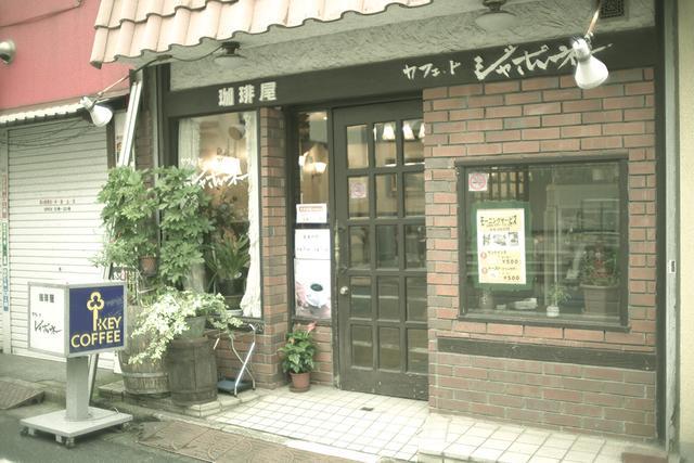 画像1: 待ち合わせは東長崎駅すぐ「カフェ・ド・ジャポネ」