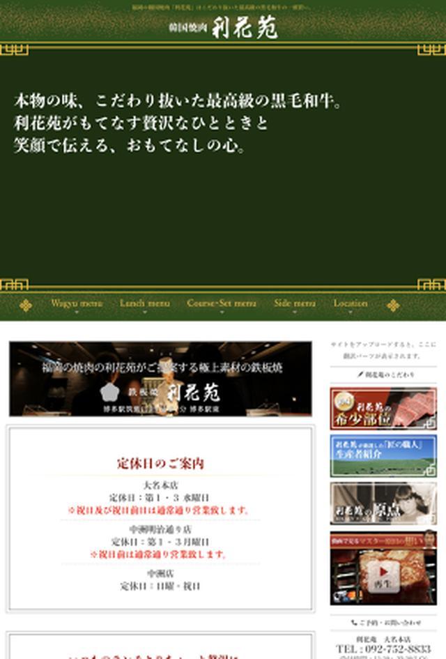 画像: 福岡の韓国焼肉「利花苑」