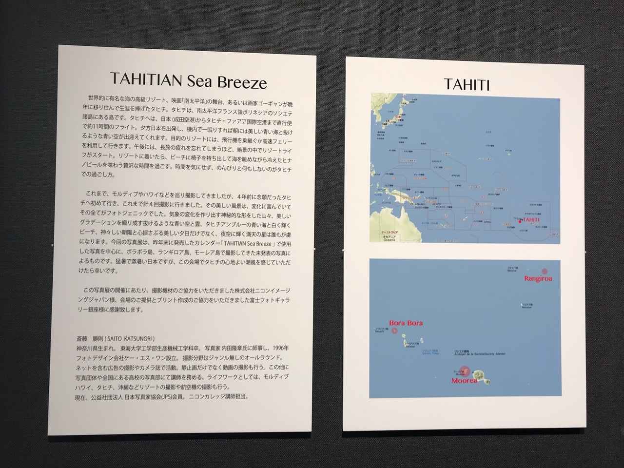 画像2: 斎藤勝則写真展「TAHITIAN Sea Breeze」が富士フォトギャラリー銀座で好評開催中! 8月22日(金)14時まで!