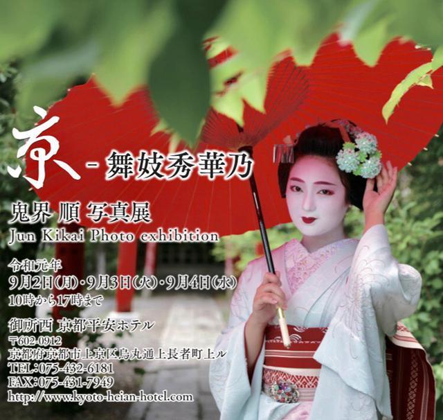 画像: 鬼界 順 写真展『京 ~舞妓秀華乃』は、京都の四季に映える舞妓の艶やかな姿をとどめた28枚の写真を、御所傍のホテルで3日間限定で展示します。