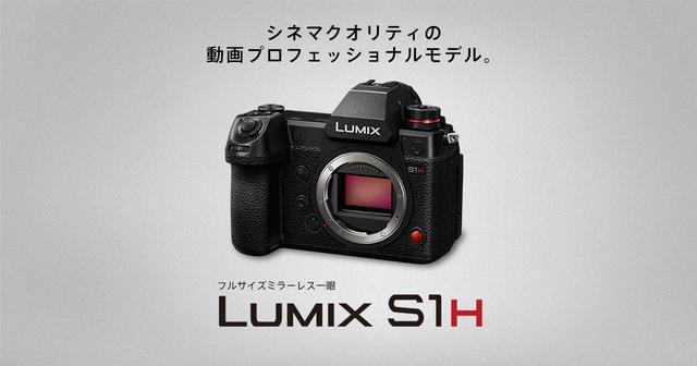 画像: DC-S1H | Sシリーズ フルサイズ一眼カメラ | デジタルカメラ LUMIX(ルミックス) | Panasonic