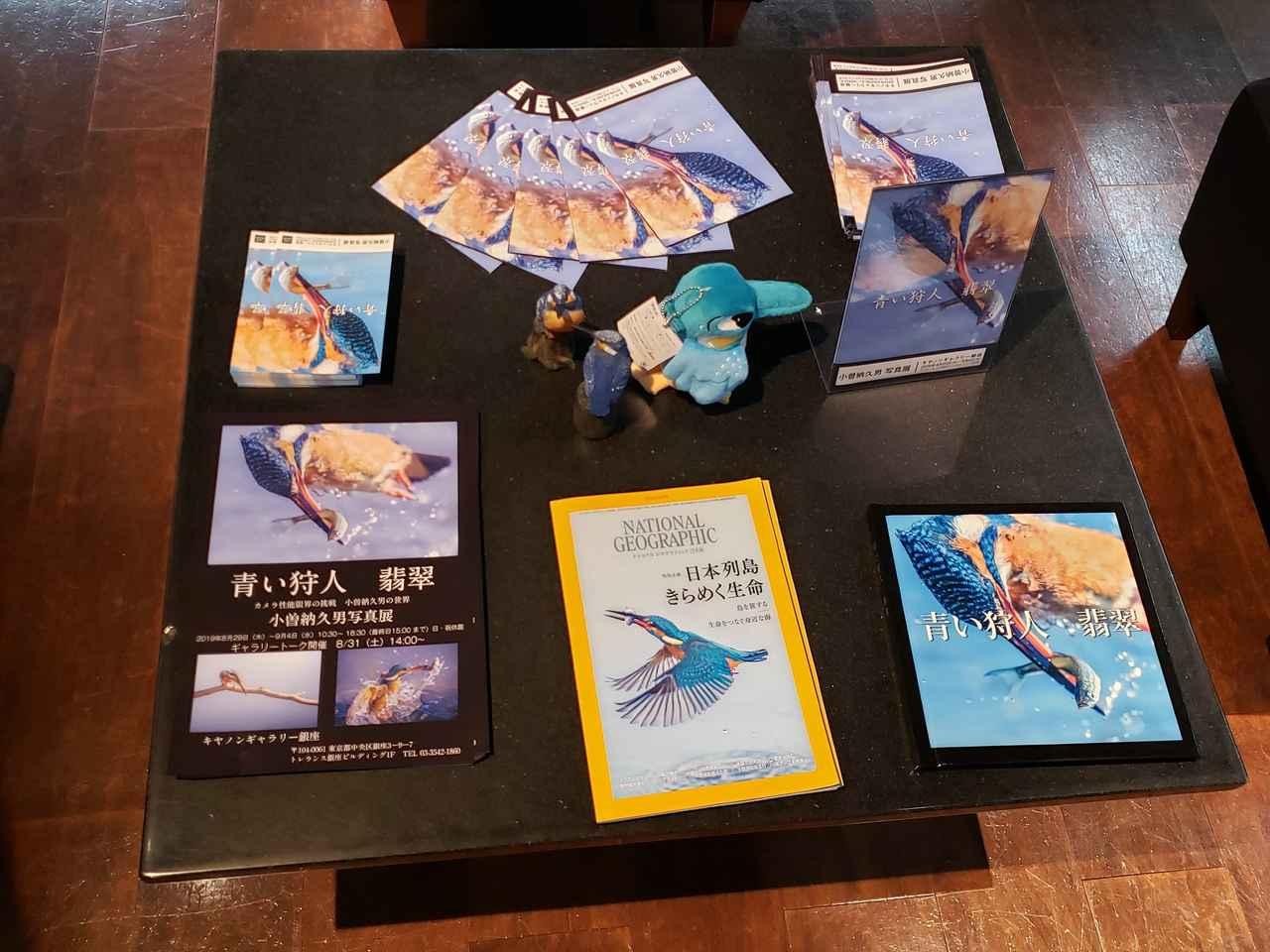 画像: (中央)「ナショナル ジオグラフィック日本版」2018年9月号の表紙の翡翠は、小曽納さんの撮影によるもの。(右)「青い狩人 翡翠」の写真集も会場でご覧いただけます。