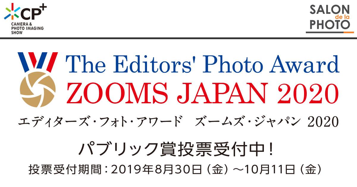 画像: ZOOMS JAPAN 2020