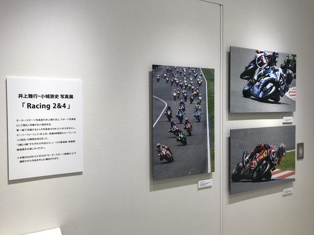 画像1: 井上雅行・小城崇史 写真展「Racing 2&4」がオリンパスプラザ東京クリエイティブウォールで開催中!  9月4日まで。