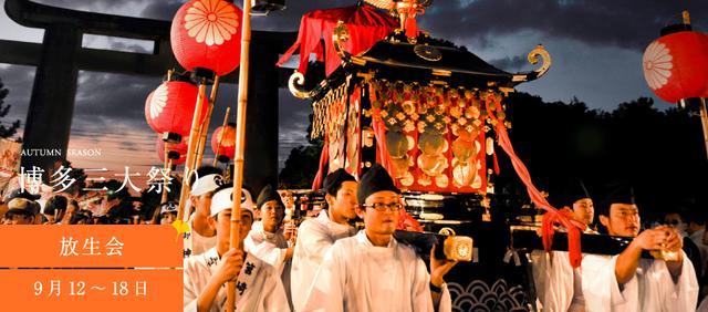 画像: 放生会|福岡の神社 筥崎宮【公式】