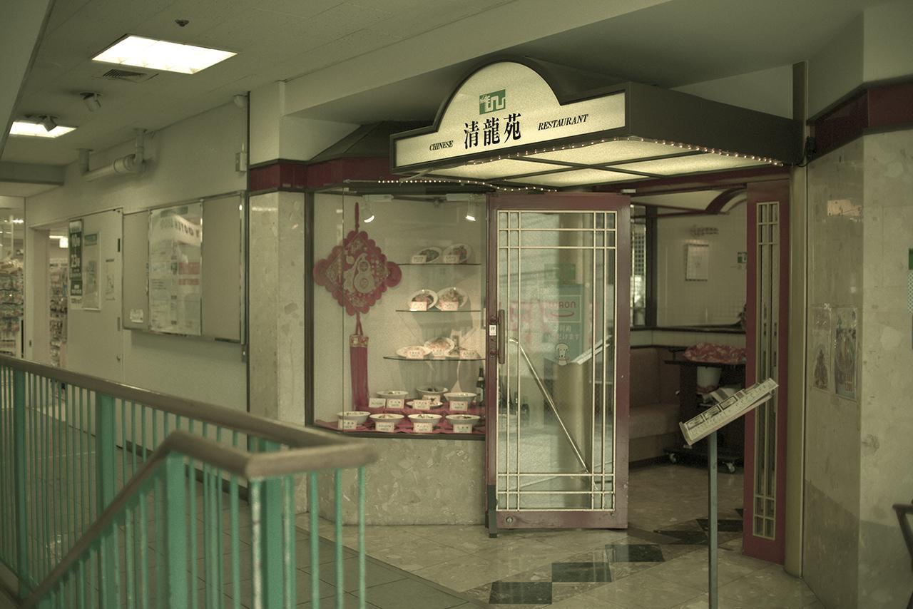 画像2: デパートにある中華レストランみたいな「清龍苑」
