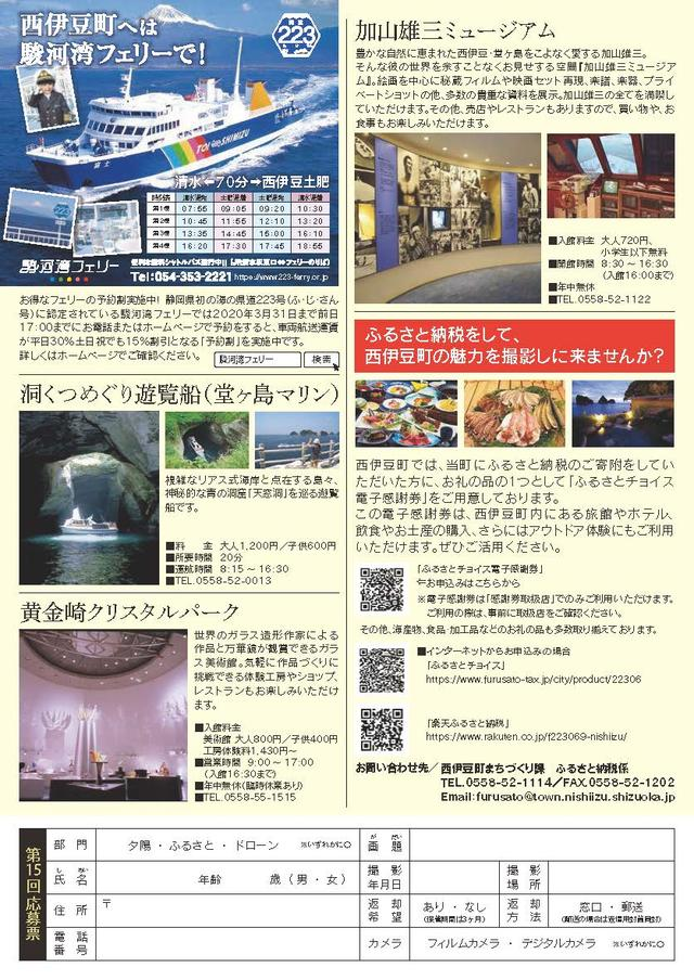 画像: 令和元年度「第15回夕陽のまち西伊豆町ふるさとフォトコンテスト」を実施します。 | 西伊豆町役場