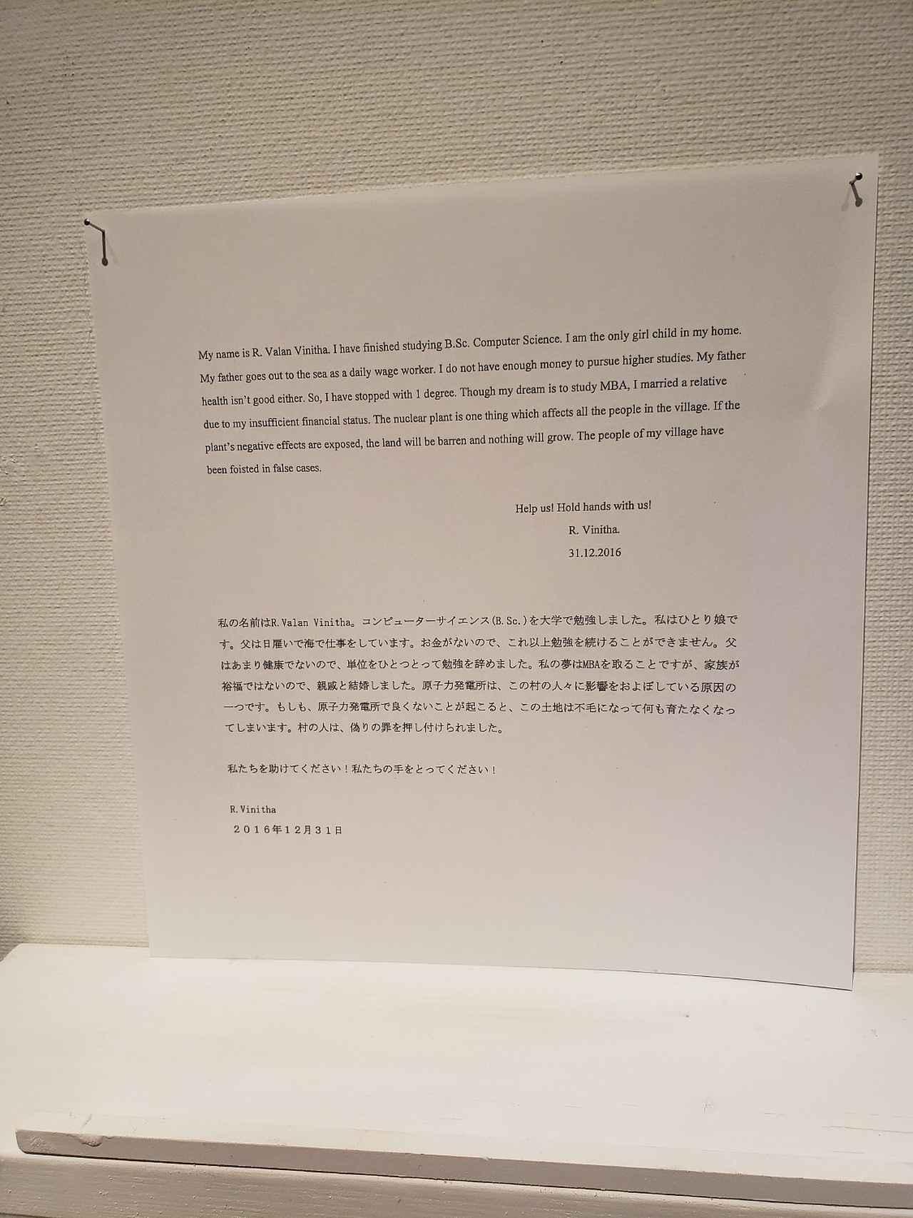 画像: 山下さんは、鑑賞者が写真を見て終わるだけでなく、面倒かもしれないけれど、手袋をはめアクリル板を動かす行為や訳語を読むことで、鑑賞者にとって「知る」ことがあるのではないかと考え、今回の展示に至ったそうです。