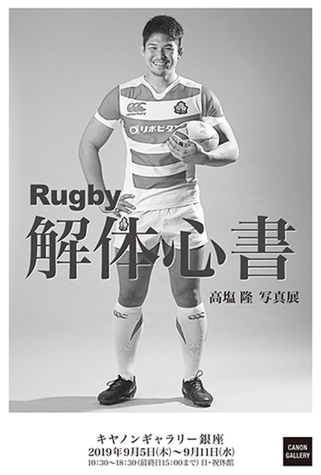 画像: キヤノン:キヤノンギャラリー|高塩 隆 写真展:Rugby 解体心書