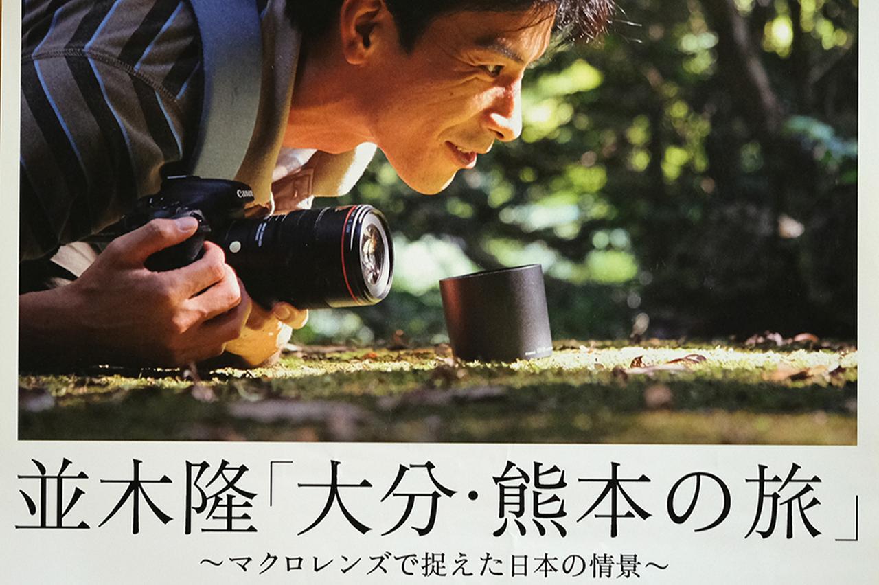 画像: 「KITTgogo」とのクロス連載開始! 「写真家になるまで-6(最終回)」by 並木 隆