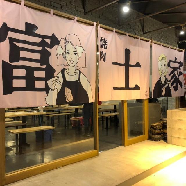 画像: 七輪 焼肉食べ放題 富士家福岡大名店