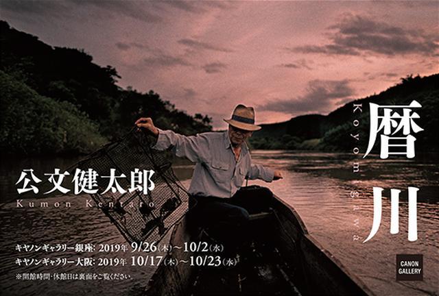 画像: キヤノン:キヤノンギャラリー|公文 健太郎 写真展:暦川