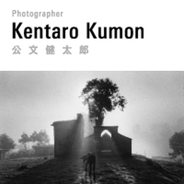 画像: 公文健太郎 | Kentaro Kumon