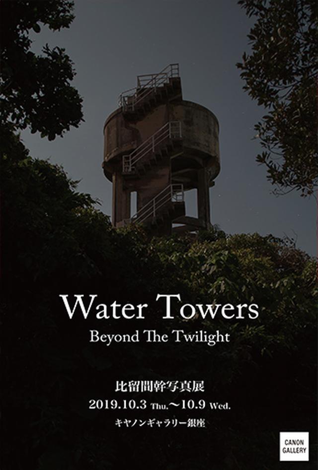 画像: キヤノン:キヤノンギャラリー|比留間 幹 写真展:Water Towers - Beyond The Twilight