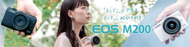 画像: キヤノン:EOS M200|概要