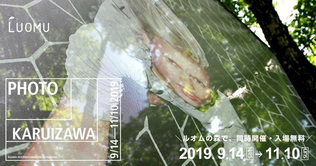 画像: 浅間国際フォトフェスティバル_北軽井沢│ルオムの森
