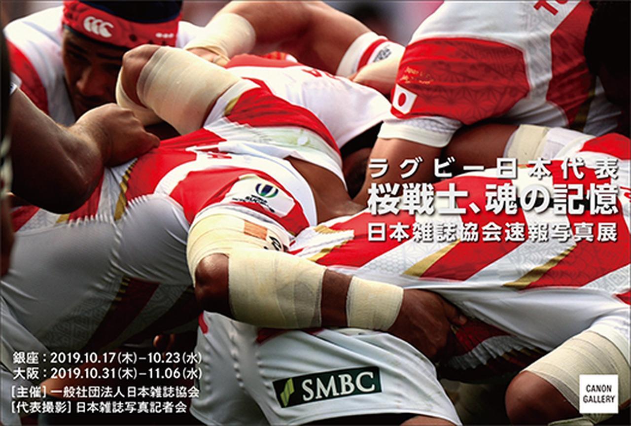 画像: キヤノン:キヤノンギャラリー|ラグビー日本代表「桜戦士、魂の記憶」日本雑誌協会速報写真展