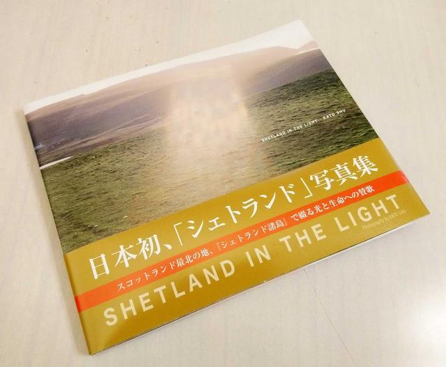 画像: シェトランド諸島の写真集としては、日本初の写真集となる「SHETLAND IN THE LIGHT」(フェイドレス刊/2019年/120頁/4400円)も販売中です。