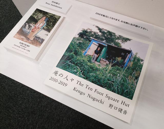 画像: 本写真展と同タイトルのZINE「庵の人々 The Ten Foot Square Hut 2010-2019」も販売中です。 野口さんは次回写真展「ALONG THE WAY」(エプソンスクエア丸の内・エプサイトギャラリーで、2020年1月6日から1月20日まで)の開催も控えています。野口さんがインドを旅する中で、野口さんご自身と同じように旅する人々と出会い、その出会いの中で撮影を続けた作品です。