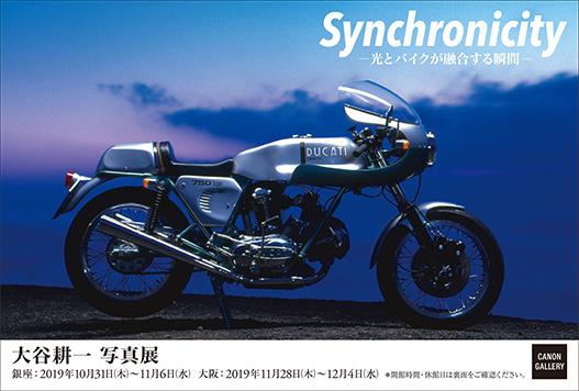 画像: キヤノン:キヤノンギャラリー 大谷 耕一 写真展:Synchronicity ~光とバイクが融合する瞬間~