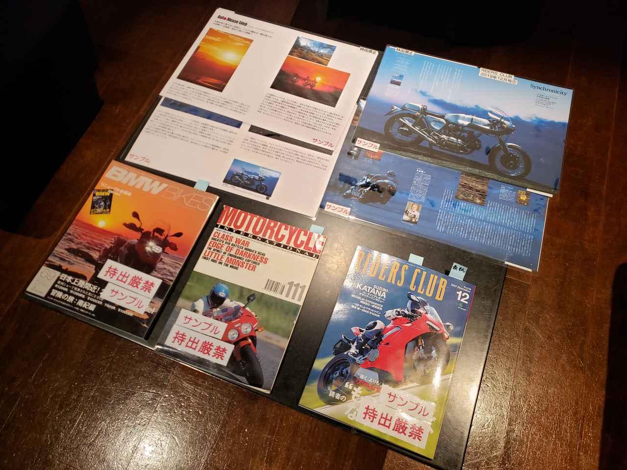 画像: 会場では、大谷さんが撮影されたバイクの写真や記事が掲載された雑誌「BMW BIKES」、「MOTORCYCLE INTERNATIONAL」、「RIDERS CLUB」もご覧いただけます。