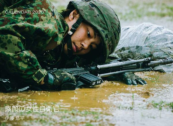 画像: カメラマン 2020カレンダーシリーズ 04 伊藤悠平 「素顔の女性自衛官」-モーターマガジン Web Shop