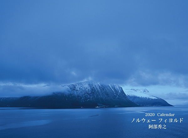 画像: カメラマン 2020カレンダーシリーズ 01 阿部秀之 「ノルウェー フィヨルド」-モーターマガジン Web Shop