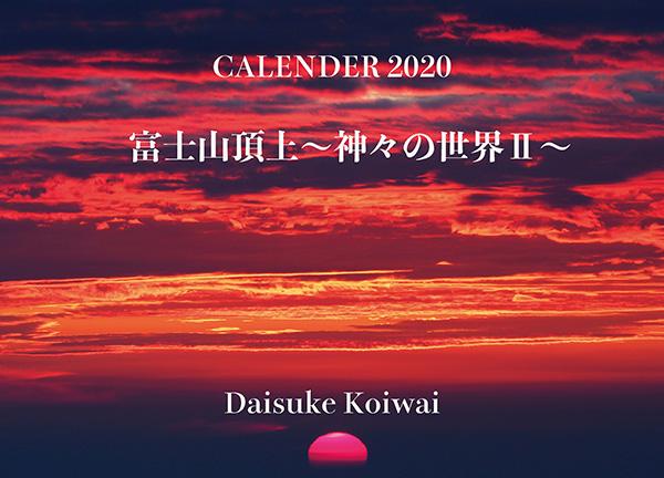 画像: カメラマン 2020カレンダーシリーズ 15 小岩井大輔 「富士山頂上〜神々の世界?〜」-モーターマガジン Web Shop
