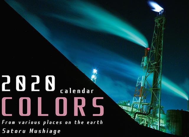 画像: カメラマン 2020カレンダーシリーズ 32 虫上智 「COLORS」-モーターマガジン Web Shop