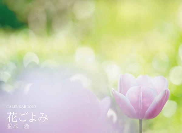 画像: カメラマン 2020カレンダーシリーズ 24 並木隆 「花ごよみ」-モーターマガジン Web Shop