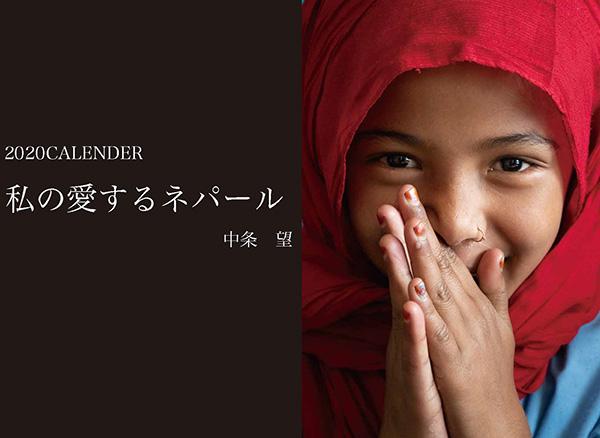 画像: カメラマン 2020カレンダーシリーズ 20 中条望 「私の愛するネパール」-モーターマガジン Web Shop