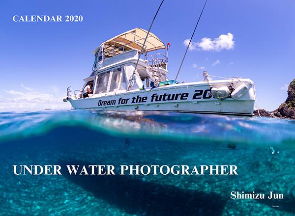 画像: カメラマン 2020カレンダーシリーズ 18 清水淳 「UNDER WATER PHOTOGRAPHER」-モーターマガジン Web Shop